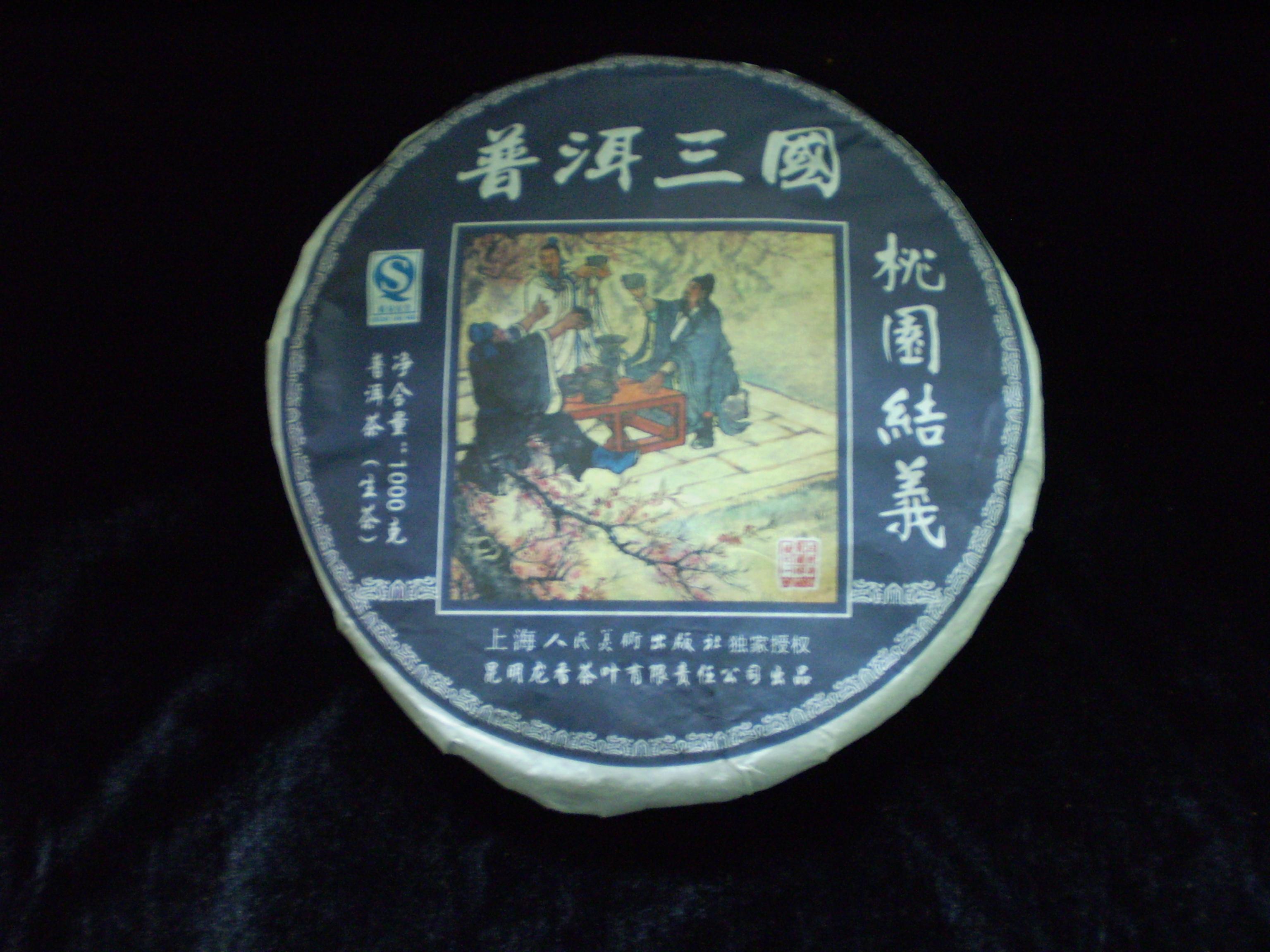 プーアル茶 三国志 桃園結儀